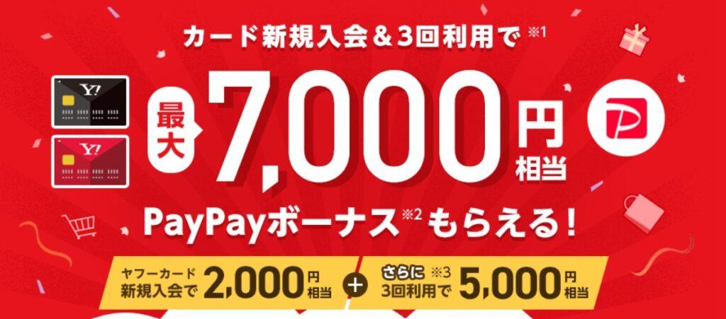 ヤフーカード入会で7,000円分のPayPayボーナス