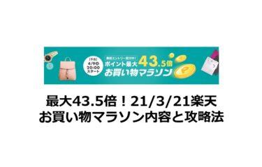 最大43.5倍!21/4/9楽天お買い物マラソン内容と攻略法