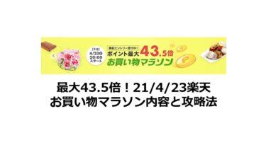 最大43.5倍!21/4/23楽天お買い物マラソン内容と攻略法
