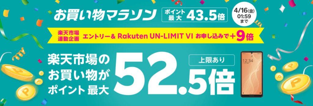 楽天お買い物マラソンRakuten UN-LIMIT VIでポイント+9倍