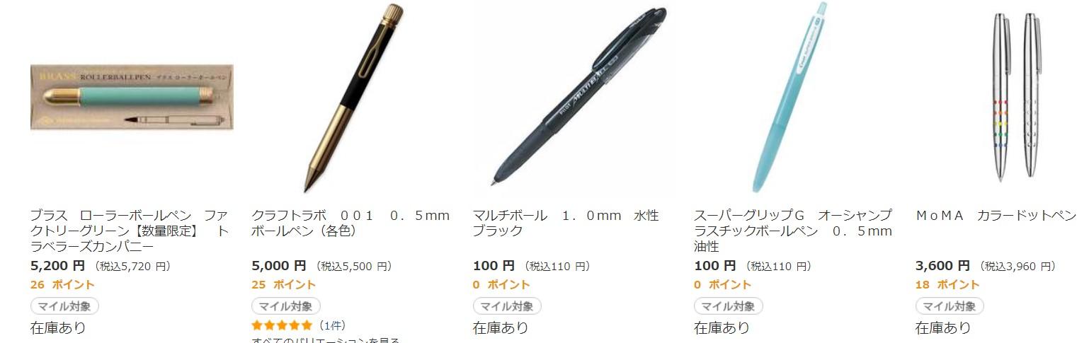 ロフトのボールペン