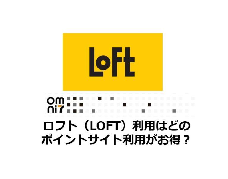 ロフト(LOFT)はどのポイントサイト利用がお得?