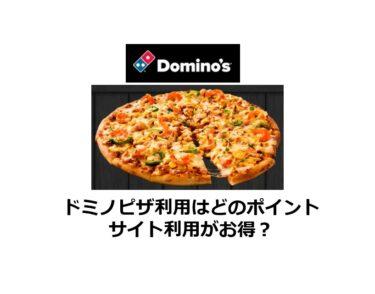 ドミノピザ利用はどのポイントサイト利用がお得?