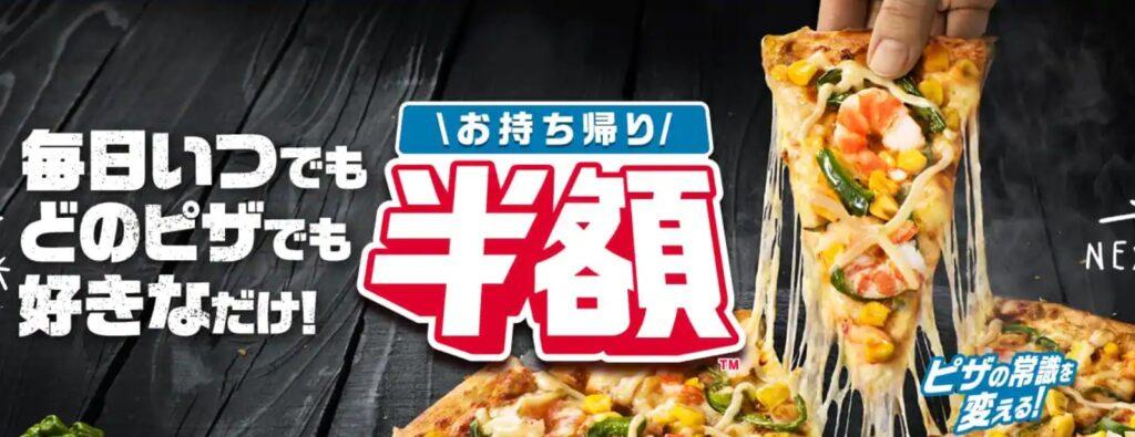 ドミノピザは持ち帰りで毎日どのピザでも半額