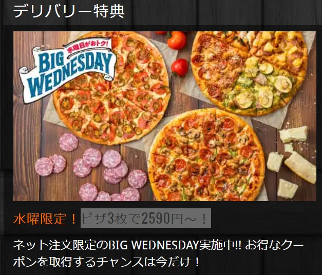 ドミノピザの水曜日はピザ3枚で2,590円~