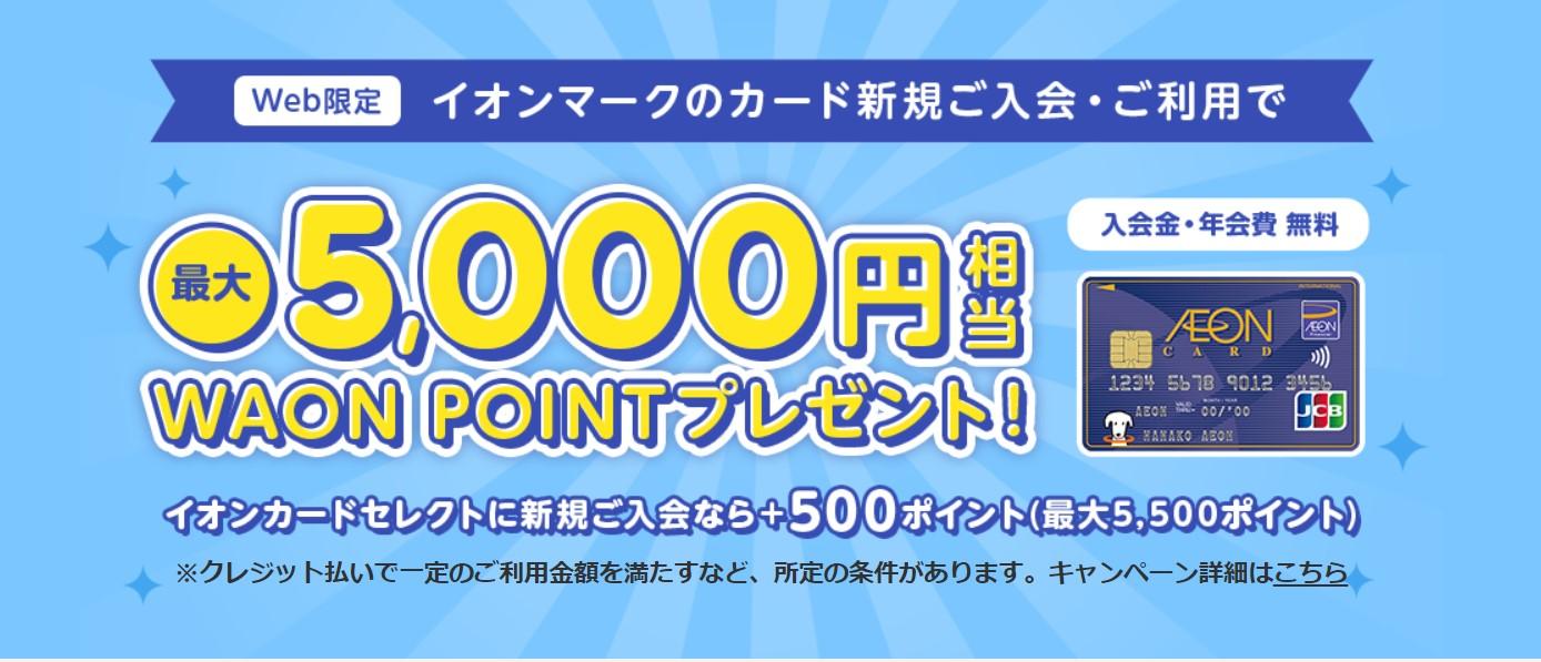 イオンカード キャンペーン 2021年5月