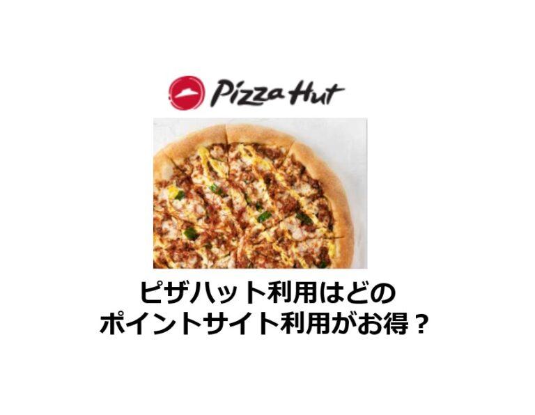 ピザハットの利用はどのポイントサイトがお得?