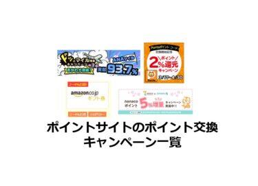 【21年8月】ポイントサイトのポイント交換キャンペーン