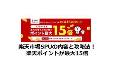 楽天市場のSPUとは?ポイント最大15倍!【21/6最新】