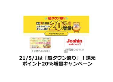 21/5/1は「超タウン祭り」!還元ポイント20%増量キャンペーン