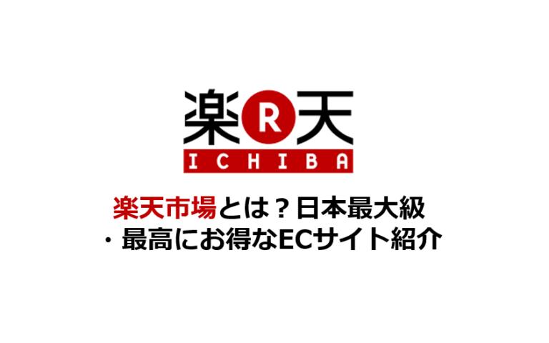 楽天市場とは?日本最大級・最大にお得なECサイトを紹介