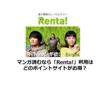 マンガ読むなら「Renta!」利用はどのポイントサイトがお得?