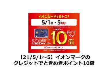 【21/5/1~5】イオンマークのクレジットでときめきポイント10倍