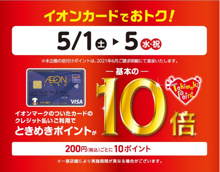 21年5月1~5日イオンカードでおトク!ときめきポイント10倍キャンペーン