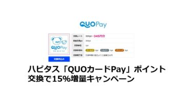 ハピタス「QUOカードPay」ポイント交換で15%増量キャンペーン