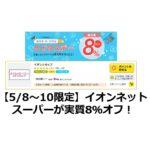 【5/8~10限定】イオンネットスーパーが実質8%オフ!