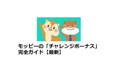 モッピーの「チャレンジボーナス」完全ガイド【最新】