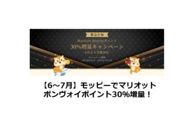 【6~7月】モッピーでマリオットボンヴォイポイント30%増量!