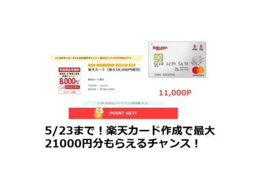 【終了】楽天カード作成で最大21000円分もらえるチャンス!