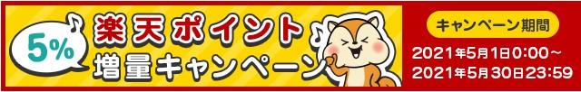 モッピーの楽天ポイント交換キャンペーン(21年5月)