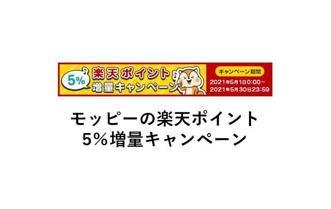 モッピーの楽天ポイント交換5%増量キャンペーン