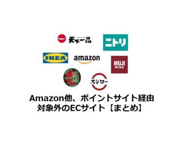 Amazon他、ポイントサイト経由対象外のECサイト【まとめ】
