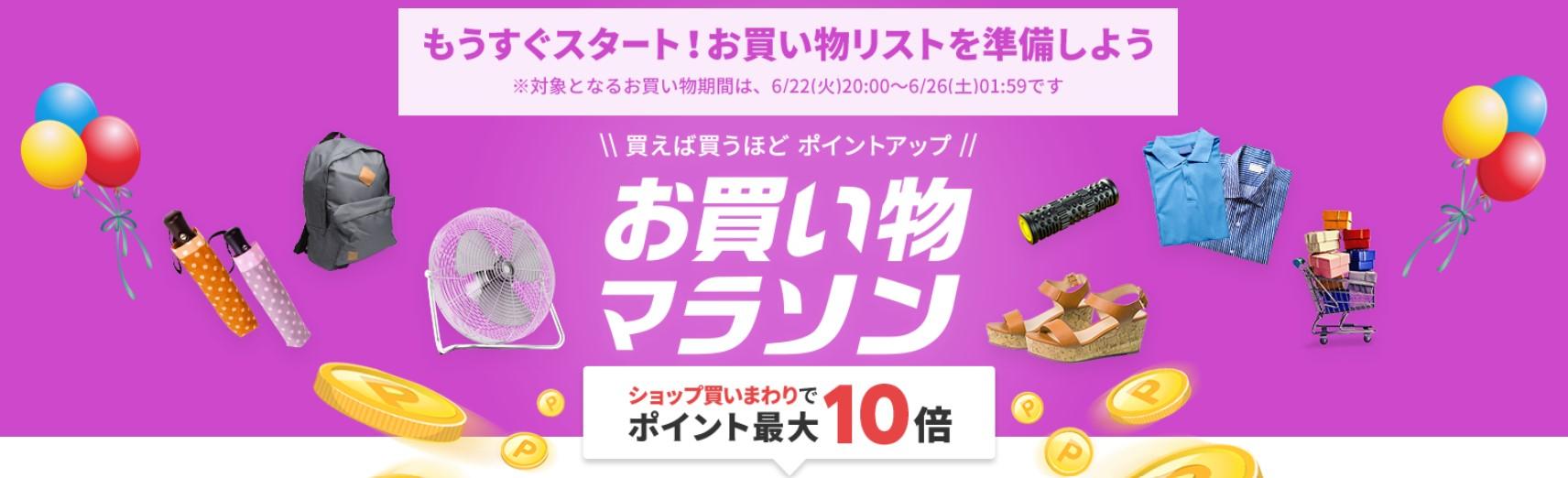 楽天お買い物マラソン2021年6月22日~
