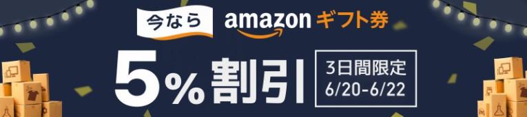 ポイントタウン6月20~22日Amazonギフト交換キャンペーン
