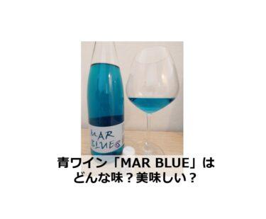 青ワイン「MAR BLUE」はどんな味?美味しい?