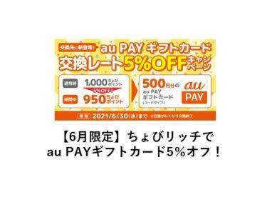 【6月限定】ちょびリッチでau PAYギフトカード5%オフ