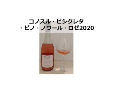 コノスル・ビシクレタ・ピノ・ノワール・ロゼ2020