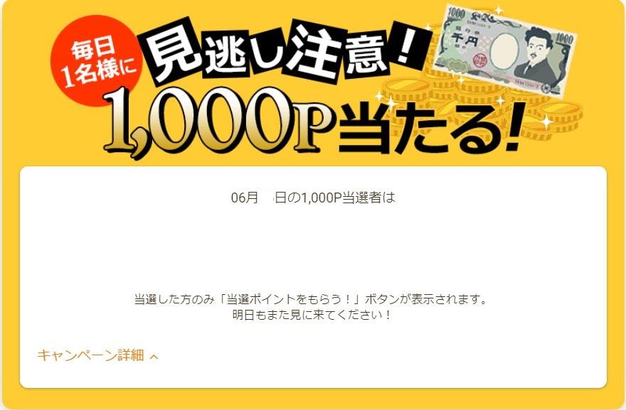 ライフメディアの毎日誰かに1000円当たるコンテンツ