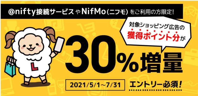 ニフティ&ニフモユーザーキャンペーン
