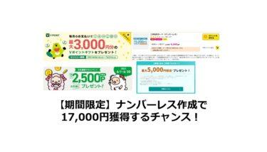 【終了】ナンバーレス作成で17,000円獲得するチャンス!