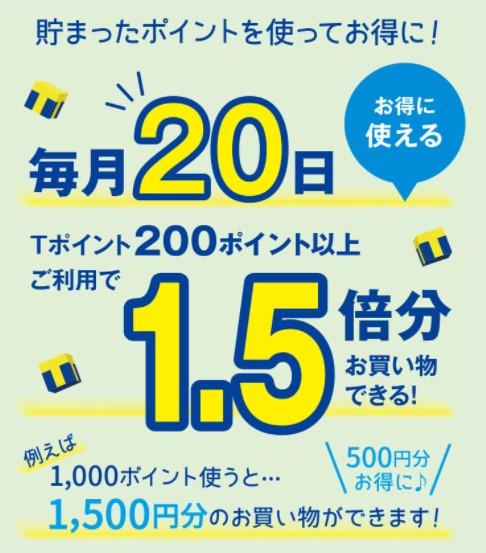 毎月20日はウェルシアでTポイントを200ポイント以上使おう!