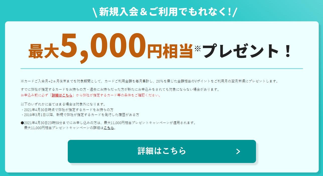 三井住友カード作成と利用でもれなく5,000円分