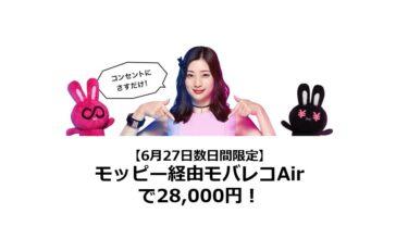 【必見】モッピーでモバレコAir開通が28,000円!