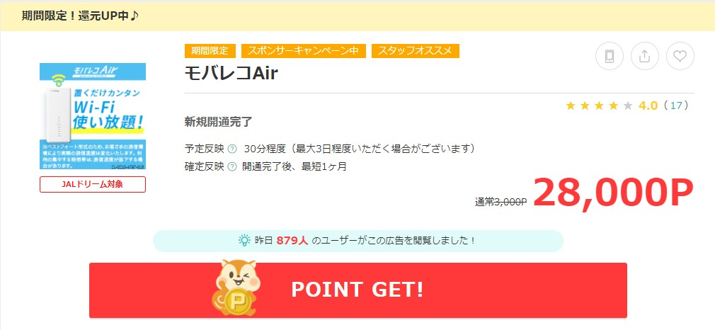 モッピーでモバレコAir開通が28,000円分
