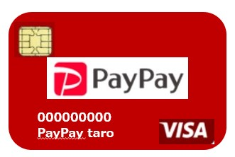 PayPayカード(例)
