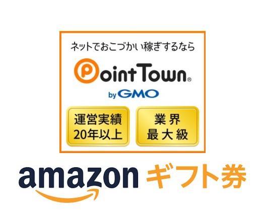 21年7月ポイントタウンのAmazonギフト券キャンペーン