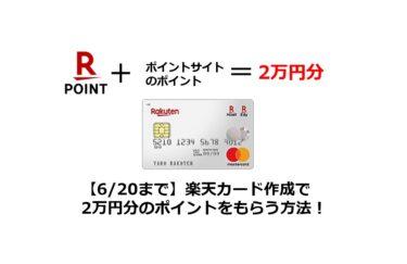 【6/20まで】楽天カード作成で2万円分のポイントをもらう方法!