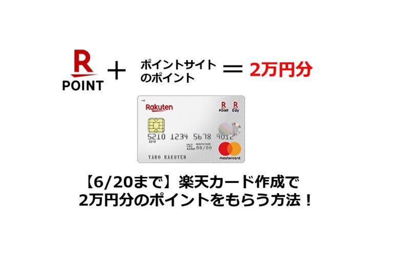 楽天カード作成で2万円ぶんのポイントをもらう方法(21年6月)