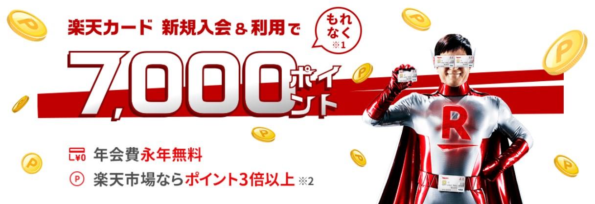 楽天カード作成で7,000ポイント(21年7月)