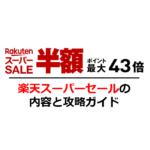 楽天スーパーセールの内容と攻略完全ガイド【21年6月終了】