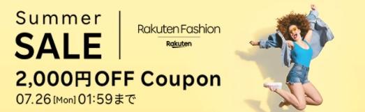 21年7月2回目楽天お買い物マラソン rakuten fashion