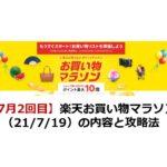 楽天お買い物マラソン(21/7/19)の内容と攻略法