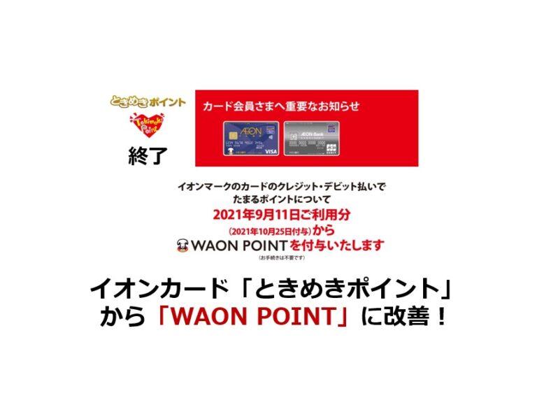 イオンカード「ときめきポイント」から「WAONポイント」に改善!