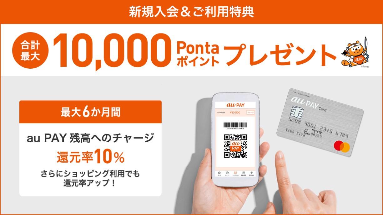 au Pay カード作成で10,000円分Pontaポイントがもらえる