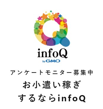 infoQアンケートモニター