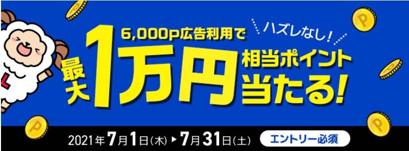 ライフメディア21年7月1万円当たるキャンペーン